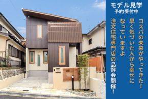 枚方市長尾西町の分譲住宅 モデルハウス(分譲建売住宅)