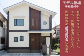 枚方市招提南町の分譲住宅物件情報 モデルハウス