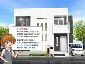 枚方市でハイグレードの分譲住宅のご相談は匠建枚方へ
