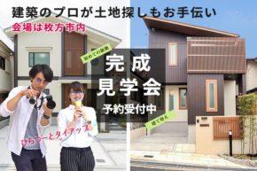 標準的な戸建て住宅で満足してもらっては困ります