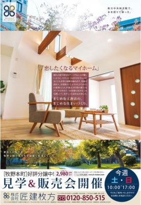 3/25~3/26 モデル住宅販売と見学会開催|枚方市牧野の分譲