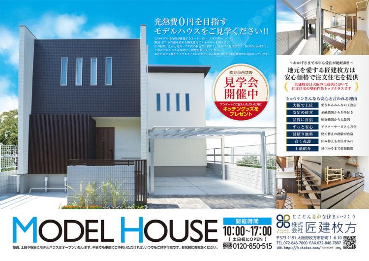 光熱費0円を目指すモデルハウスをご見学ください!!
