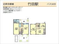 京都市伏見区久我森の宮町の中古一戸建て(間取り図面)