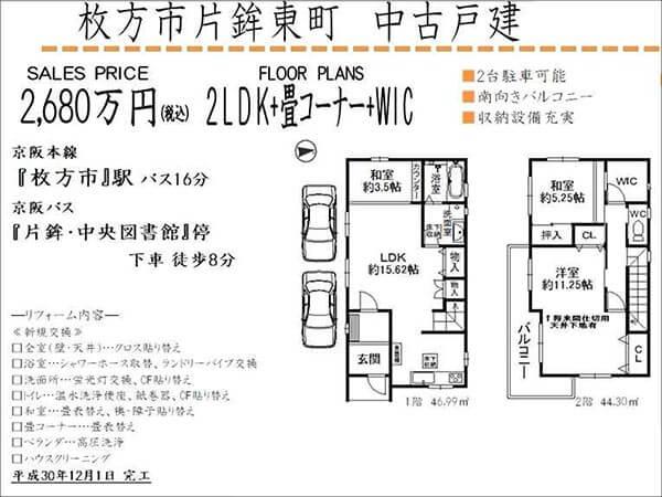 枚方市片鉾東町の中古一戸建て(2018年にリフォーム済み)