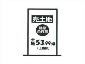 伏見区向島本丸町の土地(観月橋駅から徒歩10分)