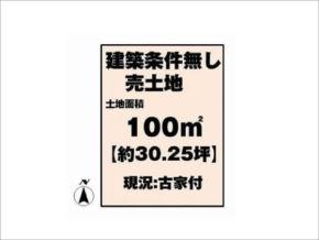 長岡京市井ノ内横ケ端の土地(古家付きの宅地)