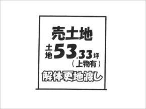 宇治市神明石塚の売土地(JR小倉駅まで徒歩8分)
