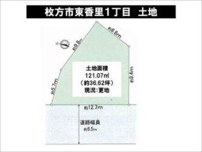 枚方市東香里の売土地(敷地図)
