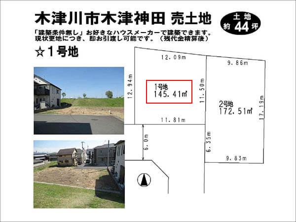 木津川市木津神田の売土地(西木津駅まで徒歩15分)