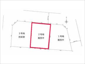高槻市岡本町の売土地(分譲地の2号地)