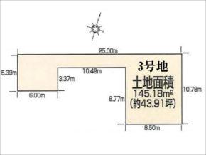 八幡市男山美桜の売土地(3号地)