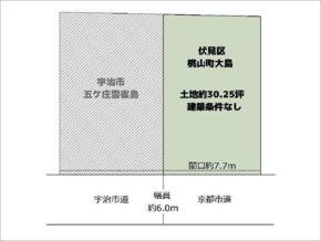 伏見区桃山町大島の売土地(木幡駅まで徒歩14分)
