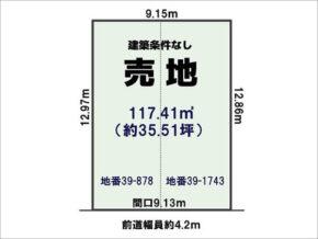 宇治市木幡御蔵山の売土地(六地蔵駅まで徒歩14分)