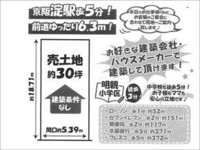 伏見区淀下津町の売土地(淀駅まで徒歩5分)
