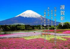 富士山とお花畑