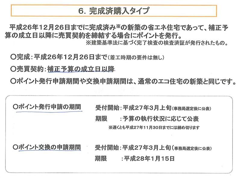 完成済購入タイプ:対象期間(申請手続き)