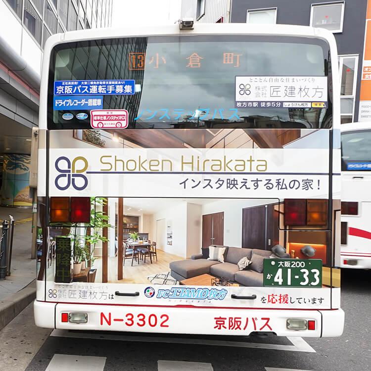 匠建枚方のラッピングバス(京阪バス)5台が枚方市内を巡回しています。