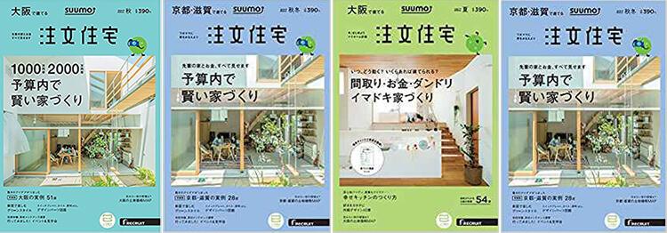 雑誌 注文住宅