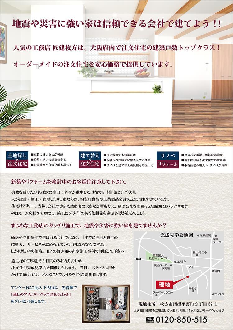 大阪府枚方市で建築完成見学会を開催いたします。