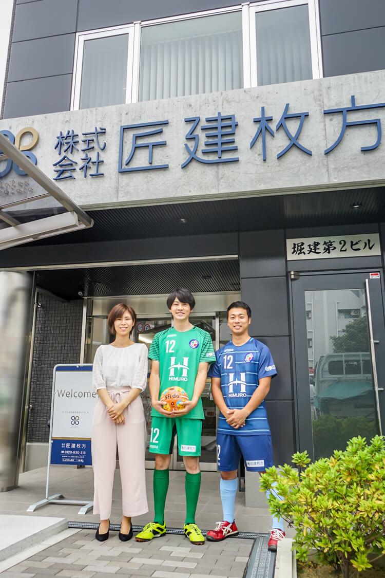 株式会社 匠建枚方は、FC TIAMO枚方(FCティアモ枚方)のオフィシャルパートナーです。