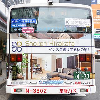 匠建枚方のラッピング広告(京阪バス)