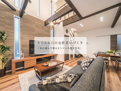 大阪の注文住宅なら匠建枚方