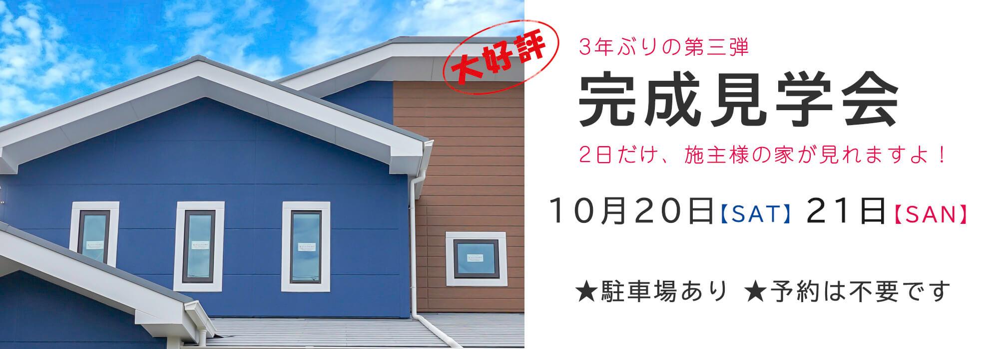 枚方市内で新築一戸建て(注文住宅)の完成見学会を開催