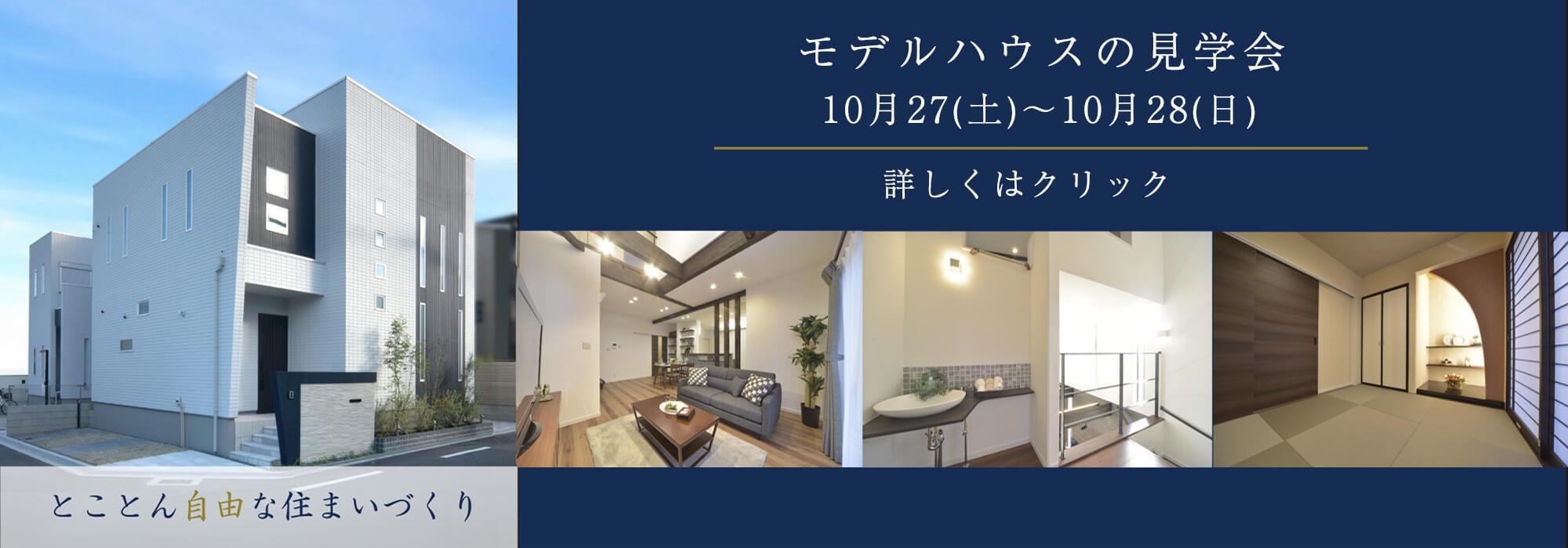 枚方市内 モデルハウスの見学会(省エネ耐震仕様)