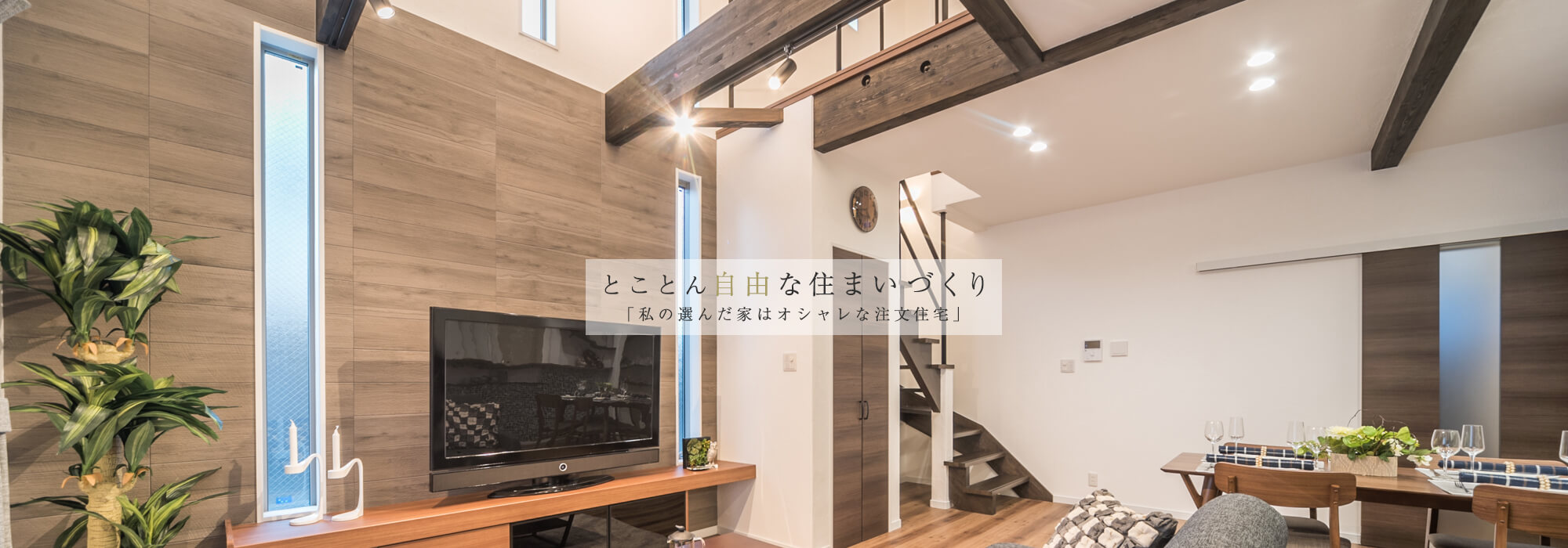 注文住宅の施工例・建築実例のページへ