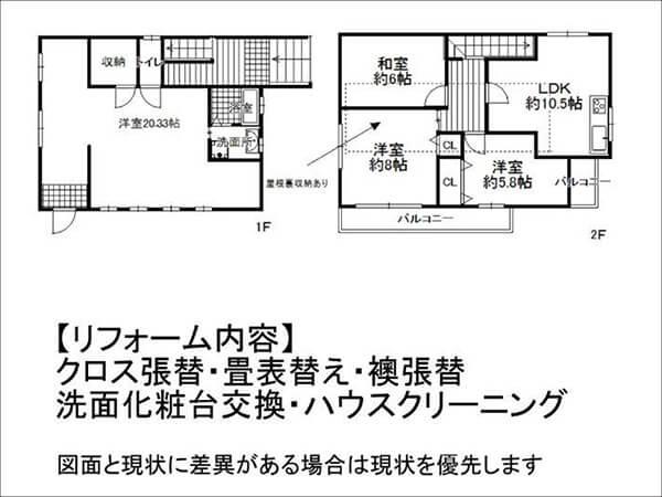 JR東海道本線 長岡京駅の中古一戸建て 徒歩11分