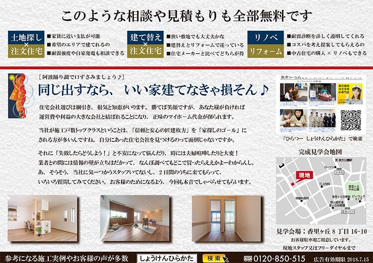 枚方市香里ケ丘で注文住宅の完成見学会