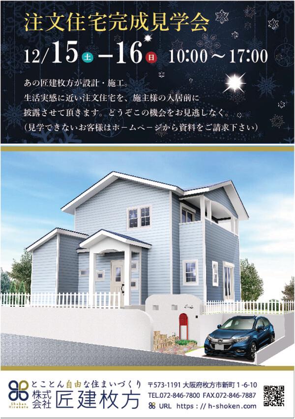 注文住宅見学会のチラシ(広告)