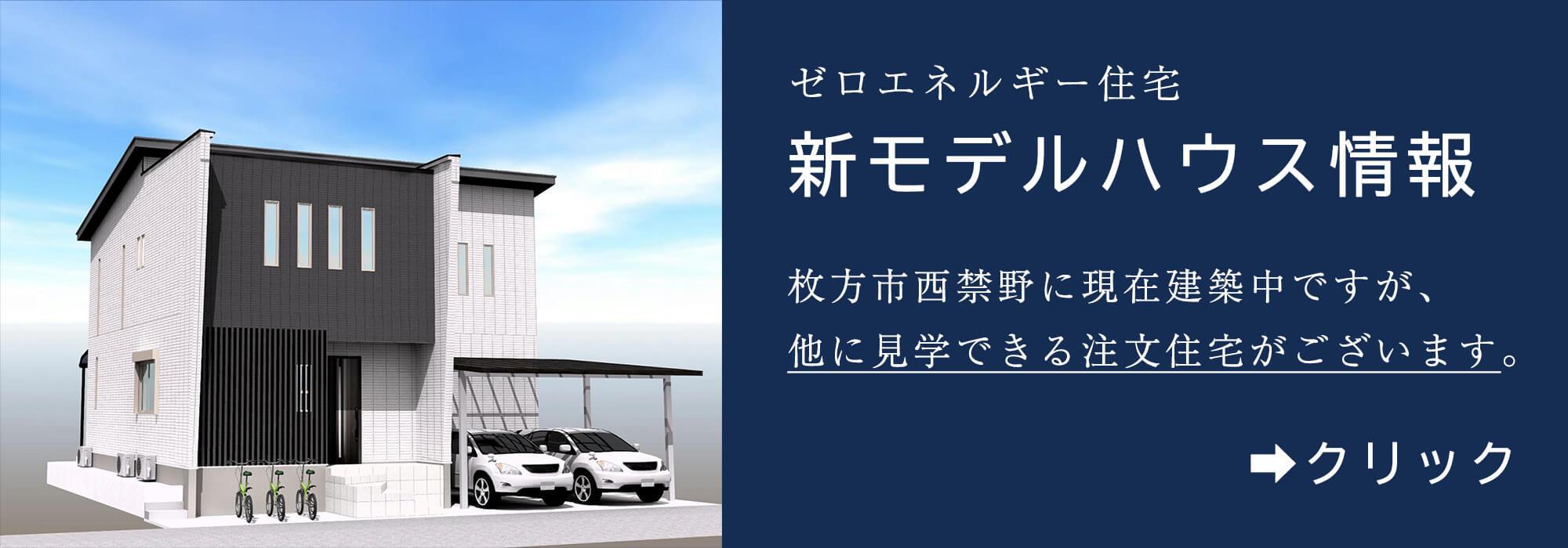 枚方市内に建築中の新モデルハウスのお知らせ