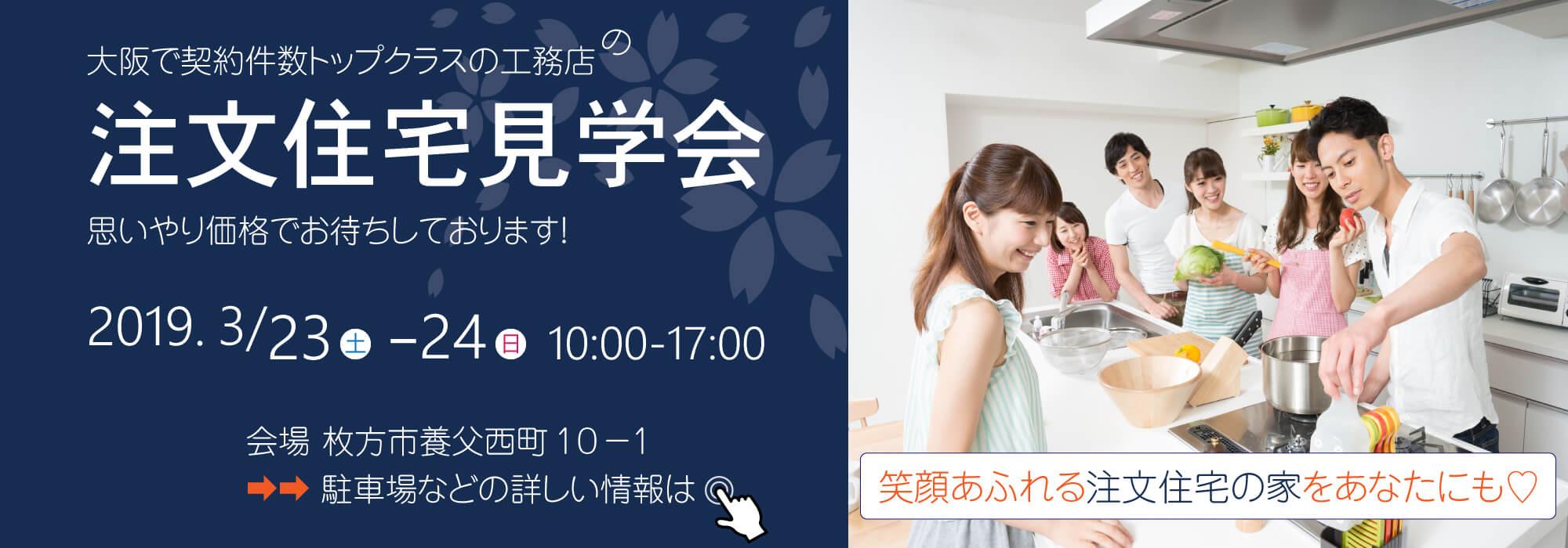 枚方市で新築一戸建ての見学会を開催します