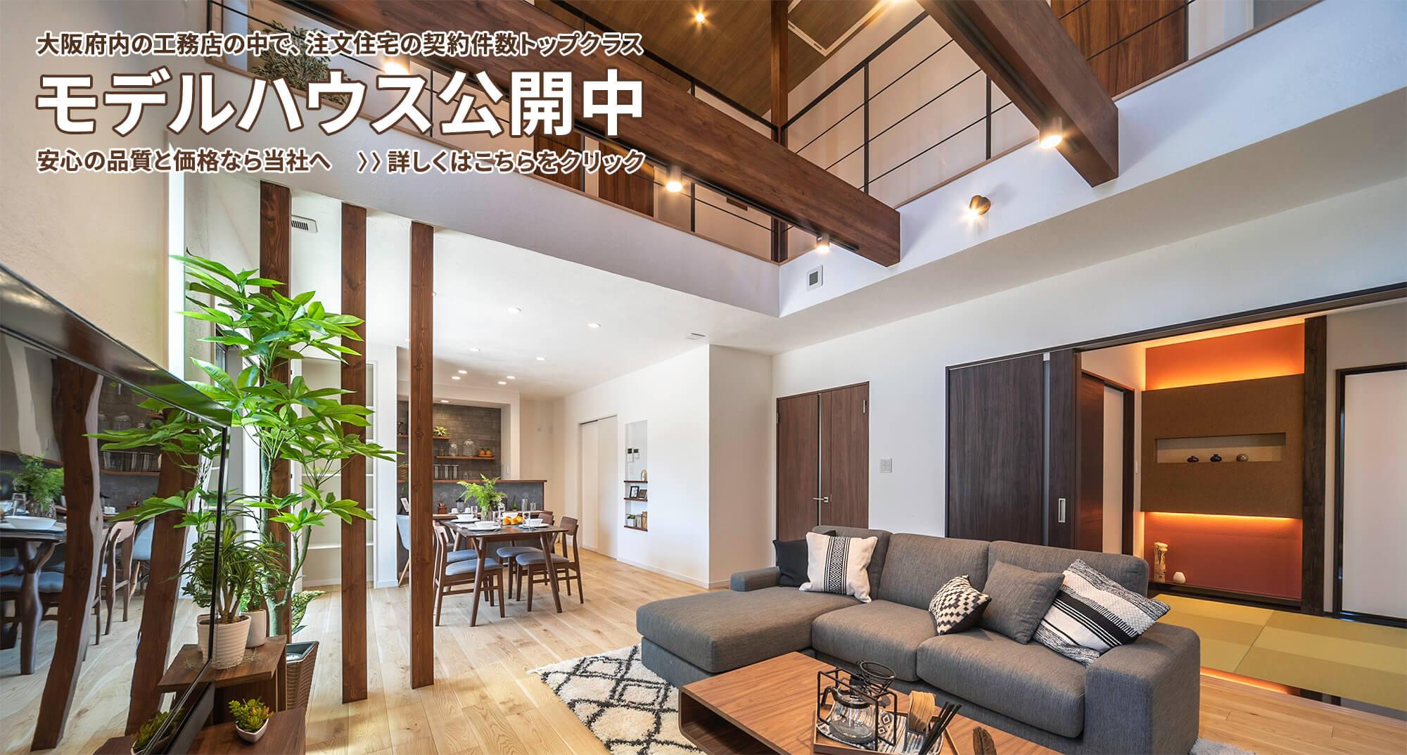 枚方市内の新モデルハウスのお知らせ(分譲住宅の参考に)