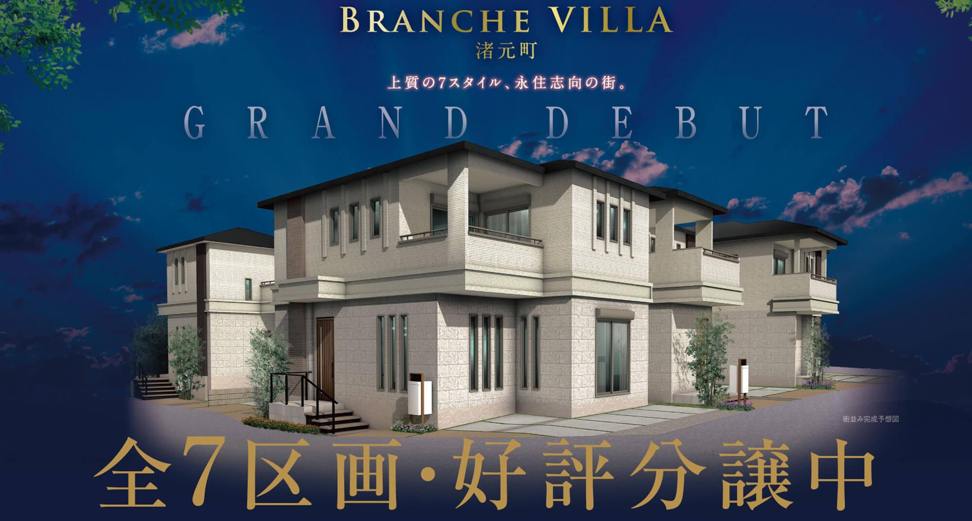 枚方市渚元町の分譲住宅(枚方市の分譲地で建売住宅を販売)