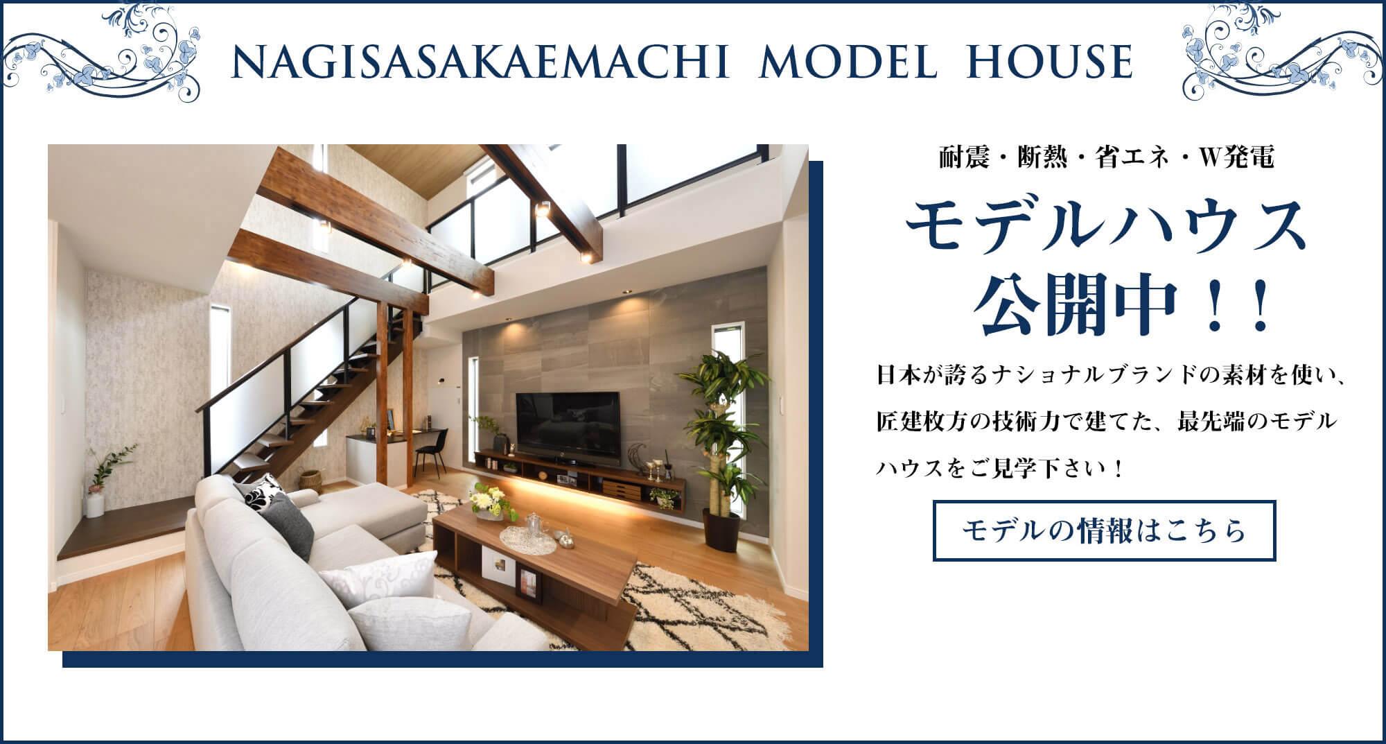 モデルハウスの見学について(枚方市内)