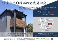 注文住宅完成見学会のチラシ(表)